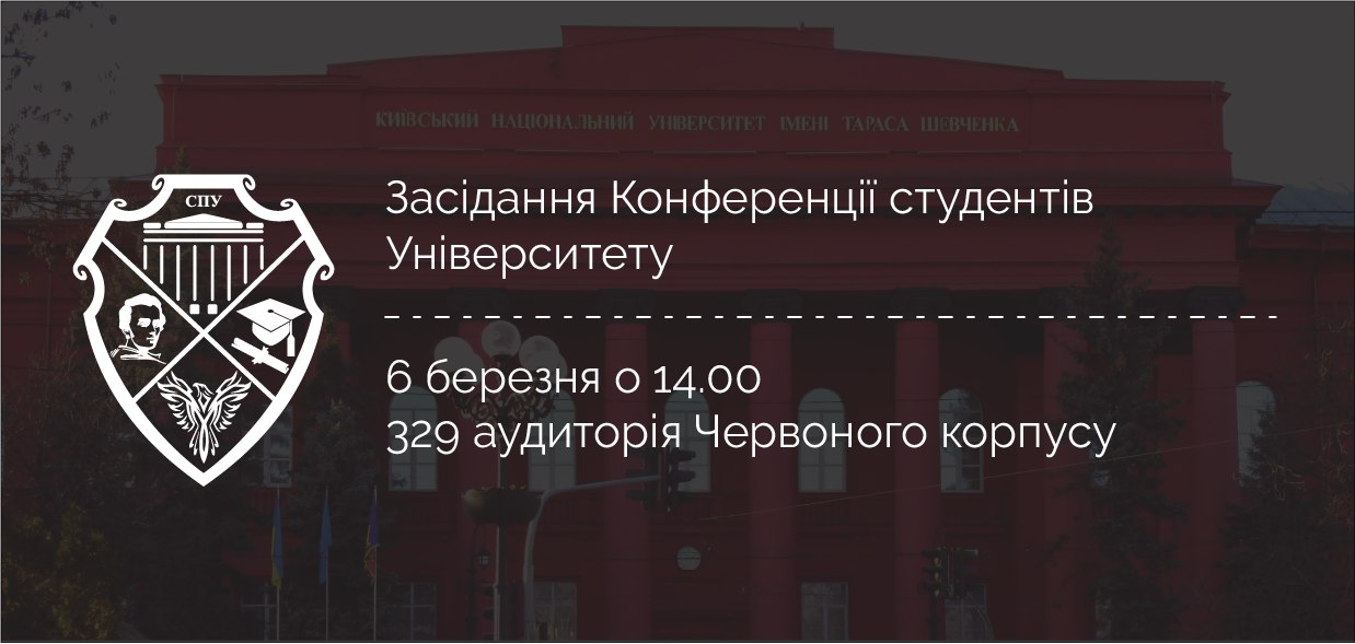 Засідання Конференції студентів Університету відбудеться 6.03.17