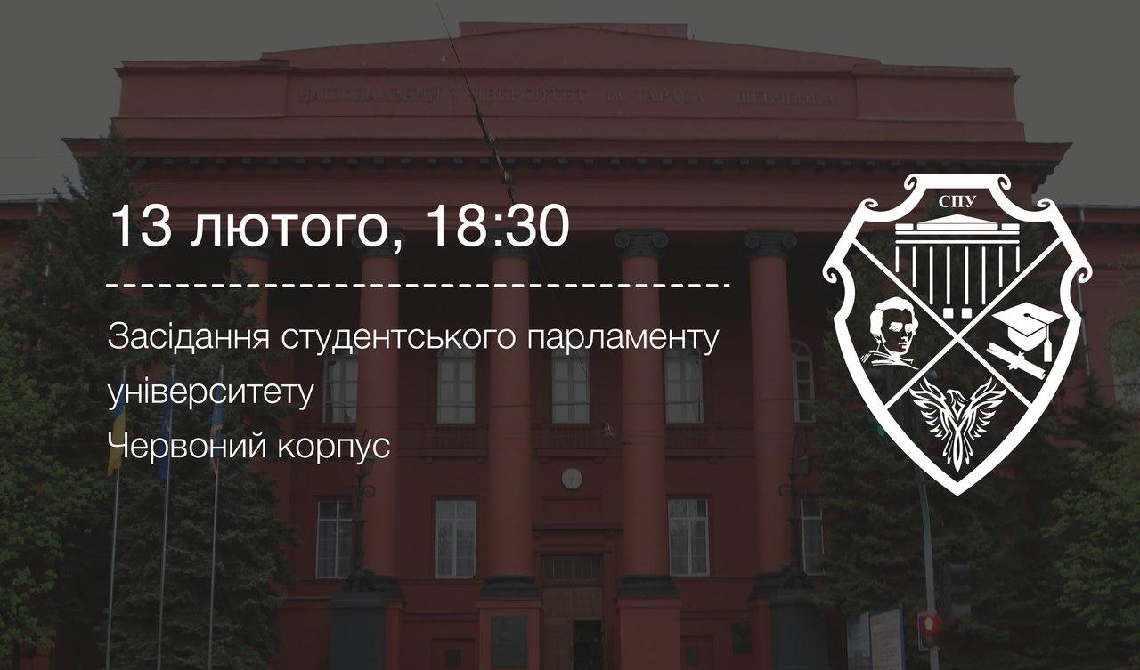 Засідання СПУ