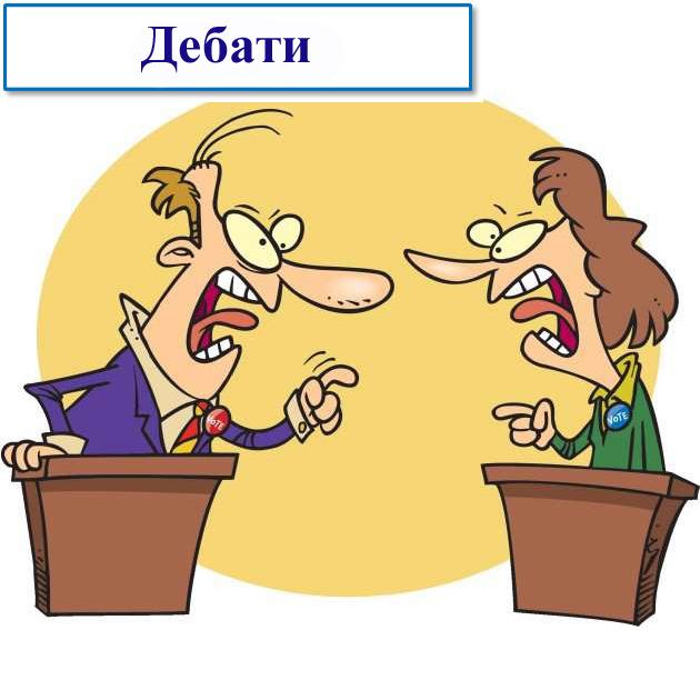 Дебати у філософів