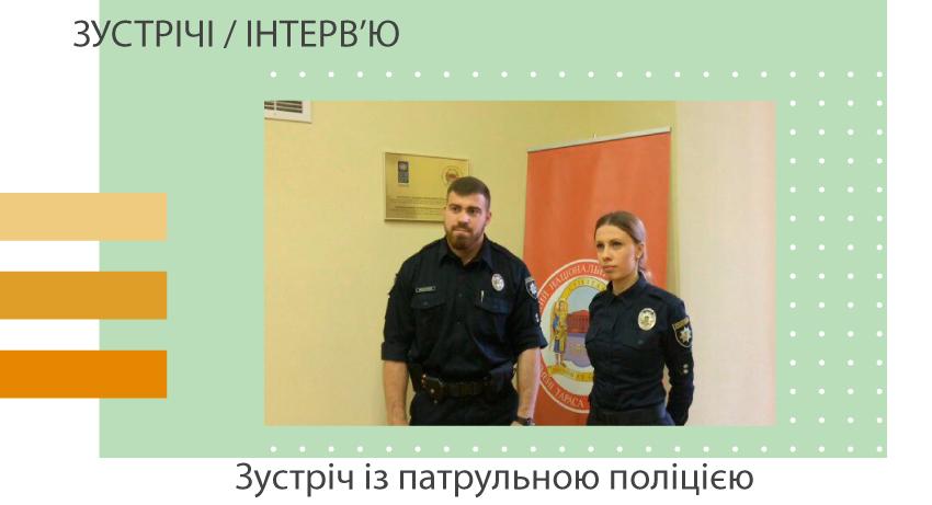 Зустріч із патрульною поліцією