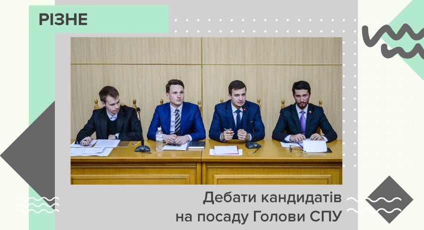 Дебати претендентів на голову СПУ КНУ імені Тараса Шевченка 2017