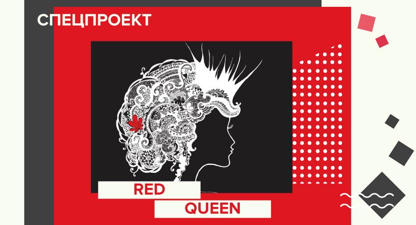 Спецпроект: Королева КНУ 2017 | Red Queen