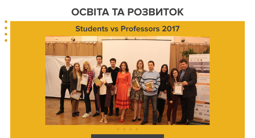 Students vs Professors 2017