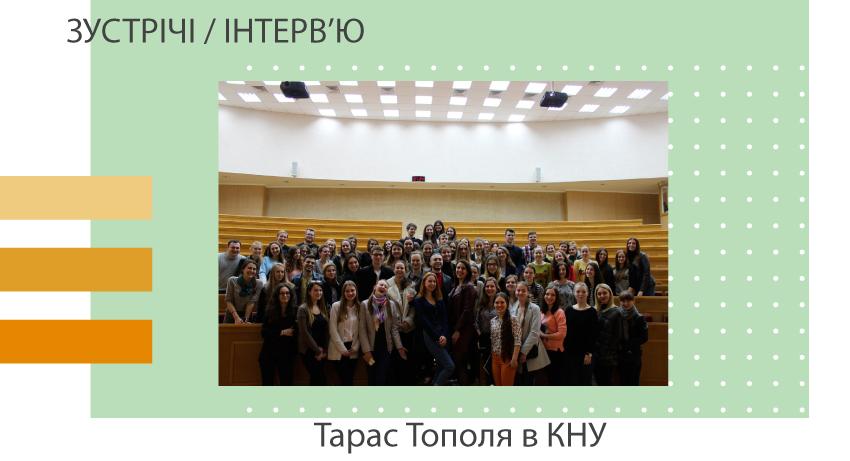 Тарас Тополя в КНУ