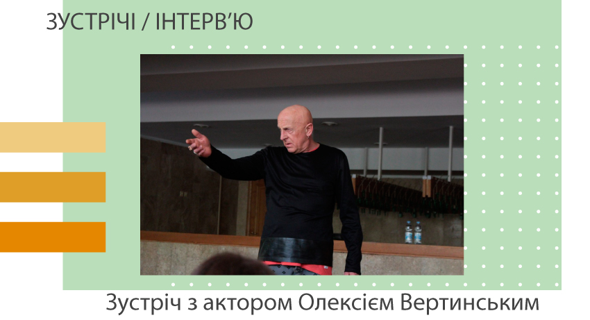 Зустріч з актором Олексієм Вертинським у IIR Open Space