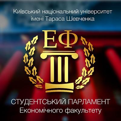 Економічний факультет