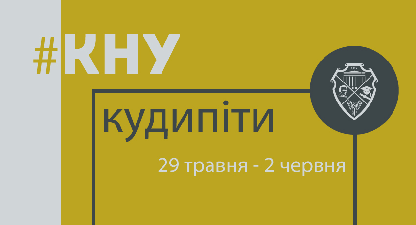 Дайджест 29 травня – 2 червня