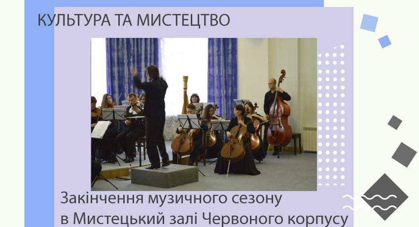 Закінчення музичного сезону в Мистецькій залі Червоного корпусу