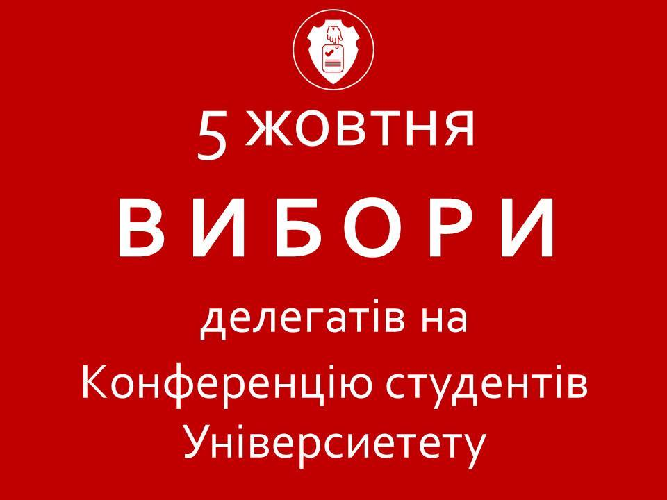 Початок виборчого процесу з обрання делегатів на КСУ