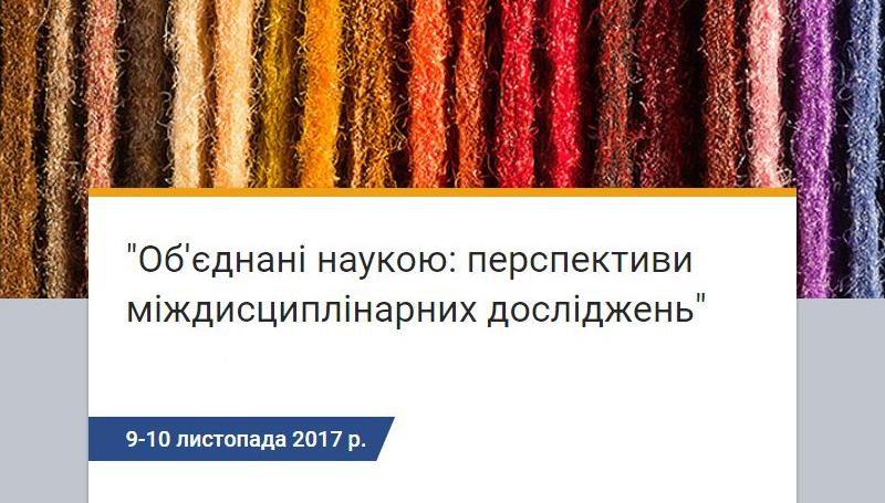 IV Всеукраїнська науково-практична конференція студентів