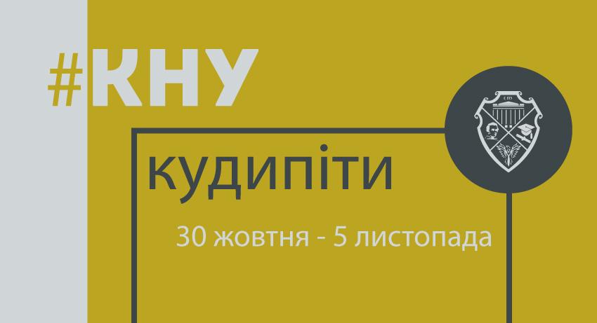 #СПУдайджест 30 жовтня-5 листопада