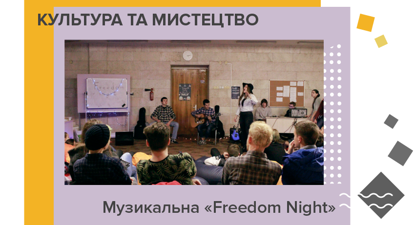 Музична « Freedom Night »