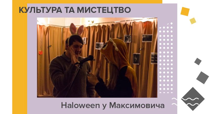 Halloween у Максимовича