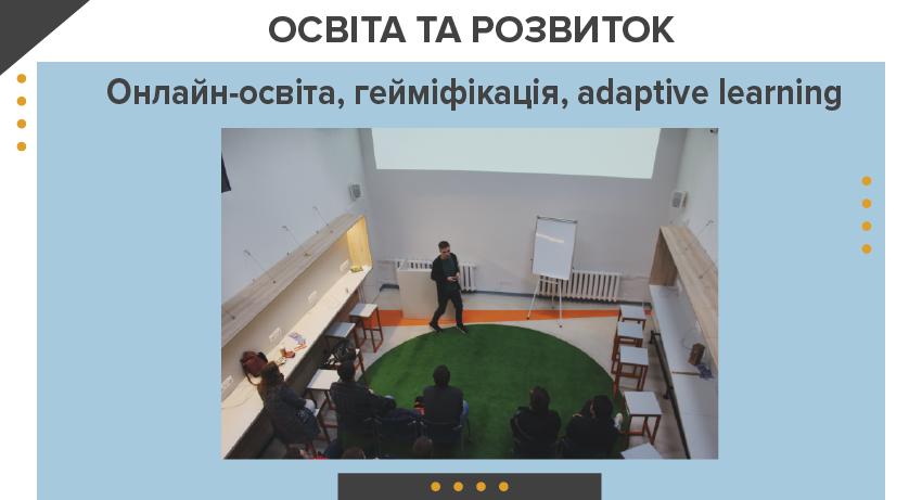Онлайн-освіта, гейміфікація, adaptive learning