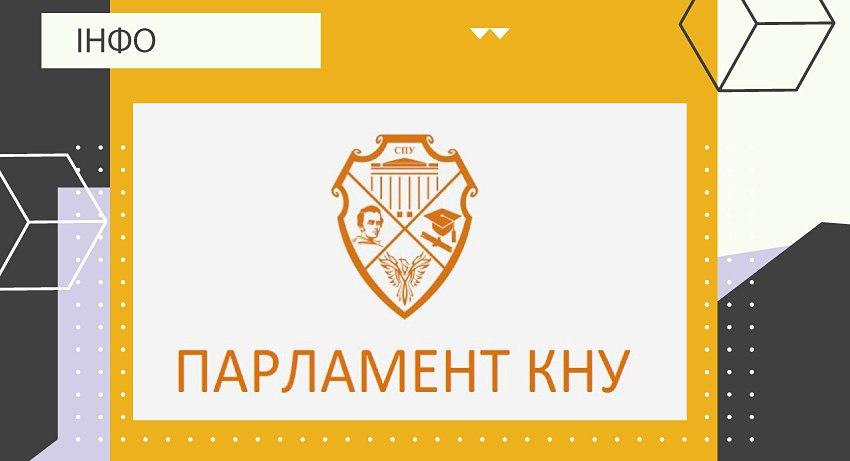 Наступне засідання Студентського парламенту Університету (29.10.18)