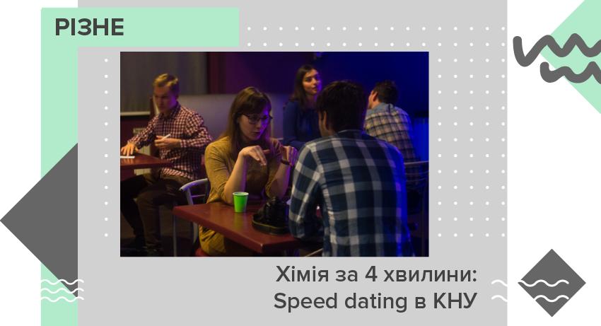 Хімія за 4 хвилини: Speed dating в КНУ