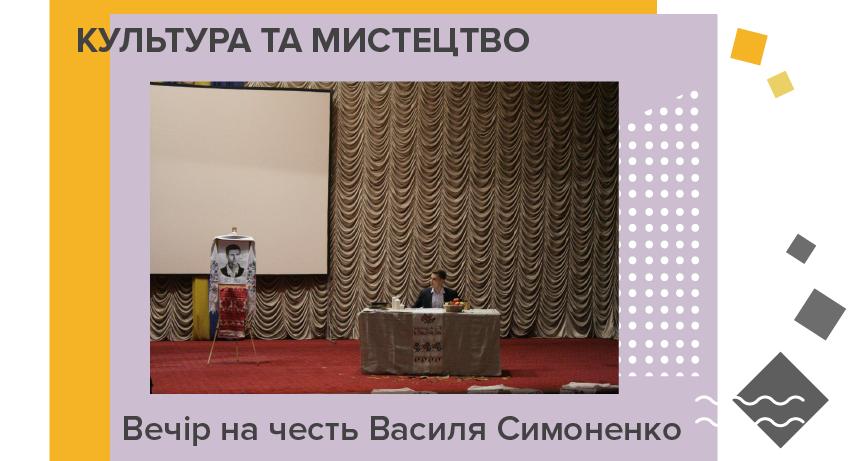 Літературно-музичний вечір на честь Василя Симоненко.