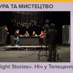 «Night Stories». Ніч у Телецентрі