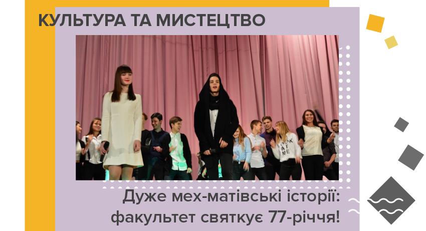 Дуже мех-матівські історії: факультет святкує 77-річчя!