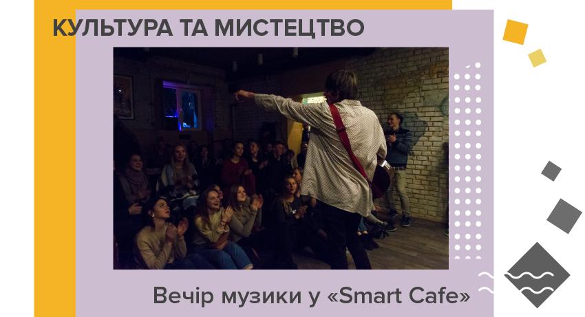 Вечір музики у «Smart Cafе»
