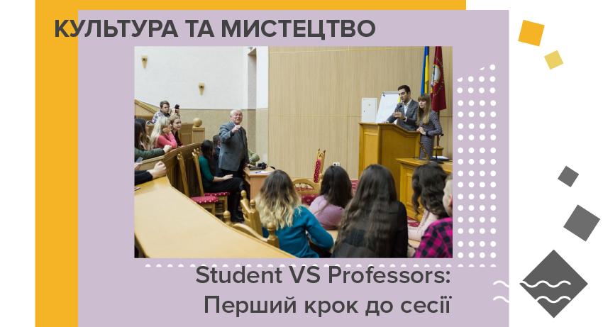 Student VS Professors:  Перший крок до сесії