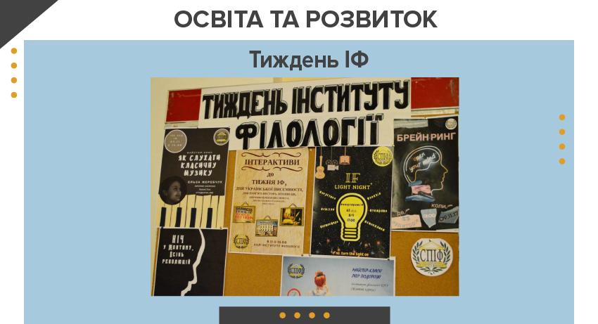 16-річчя ІФ: філологи святкували тиждень!