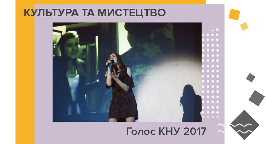 Вокал чи епатаж: хто кого на Голосi КНУ 2017?