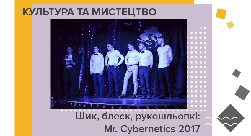 Mr. Cybernetics 2017