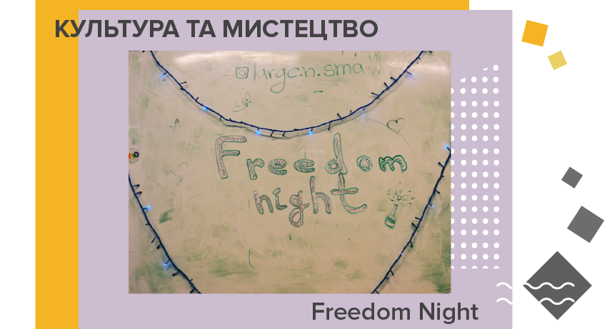 FreedomNight. Музика. Чай. Свобода.