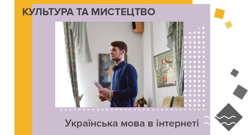 Українська мова в інтернеті