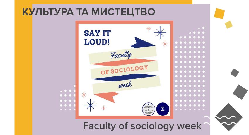 Тиждень факультету соціології очима соціолога (як неочікувано!)