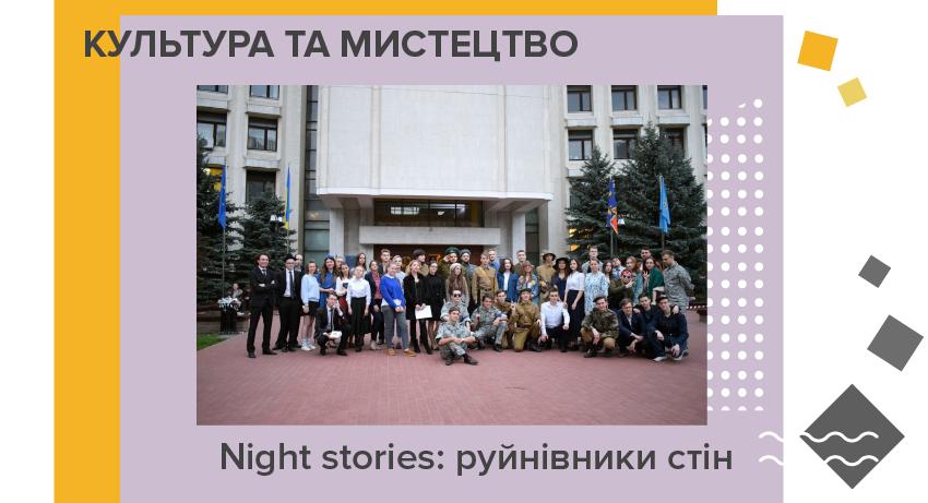 """""""Night stories"""": руйнівники стін"""