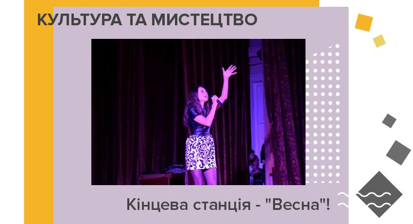 """Кінцева станція – """"Весна""""!"""