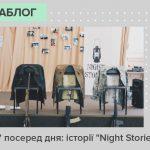"""""""Ніч"""" посеред дня: історії """"Night Stories"""""""