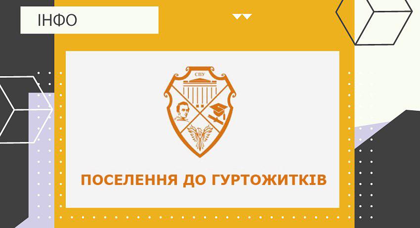 Поселення до гуртожитків КНУ 2018