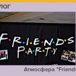 """Атмосфера """"Friends"""" в Інституті Журналістики"""