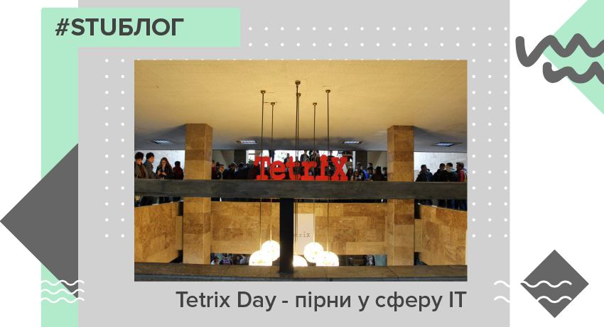 Tetrix Day – пірни у сферу IT