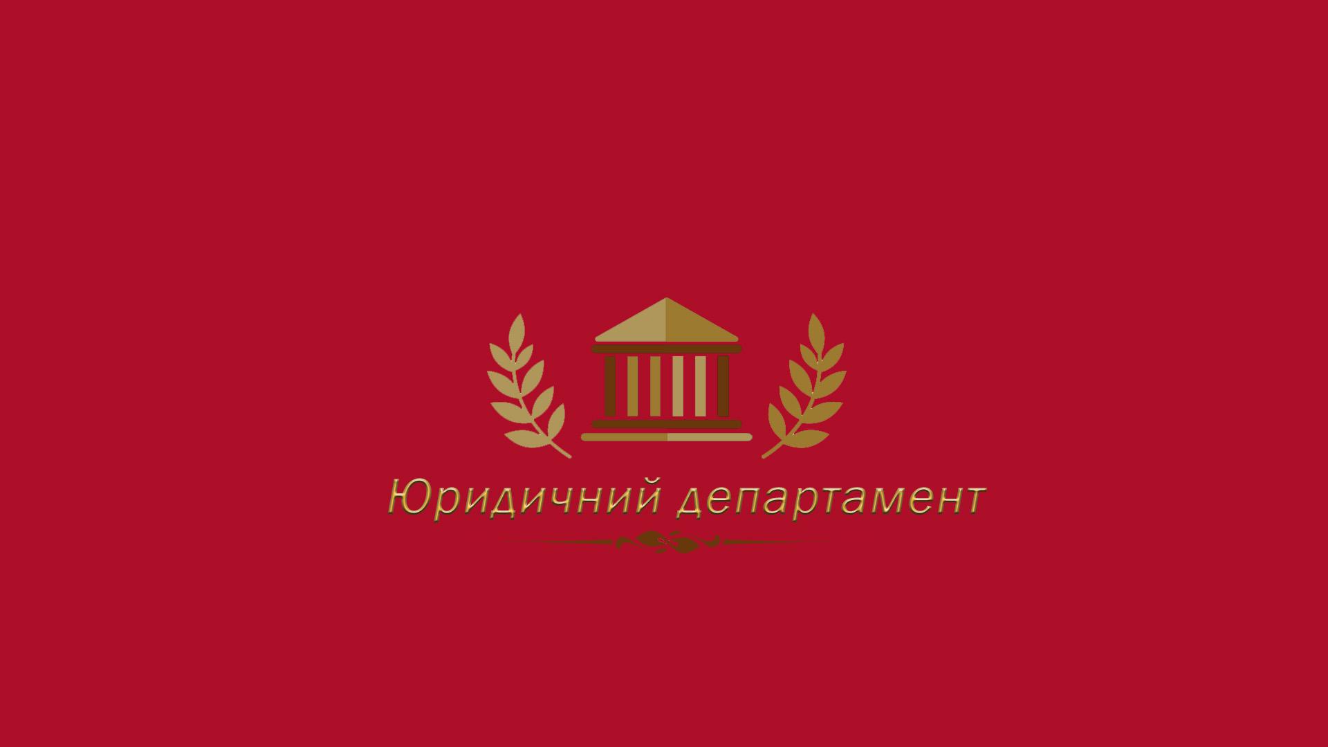 Юридичний департамент