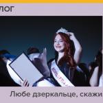 Любе дзеркальце, скажи: Хто Королева КНУ 2018?