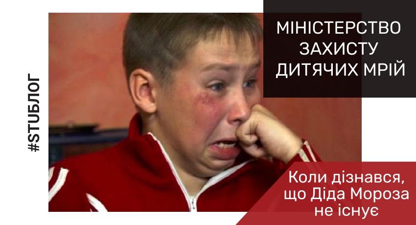 Міністерство захисту дитячих мрій