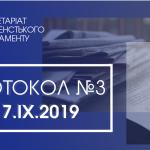 Підсумки засідання СПУ від 17 вересня