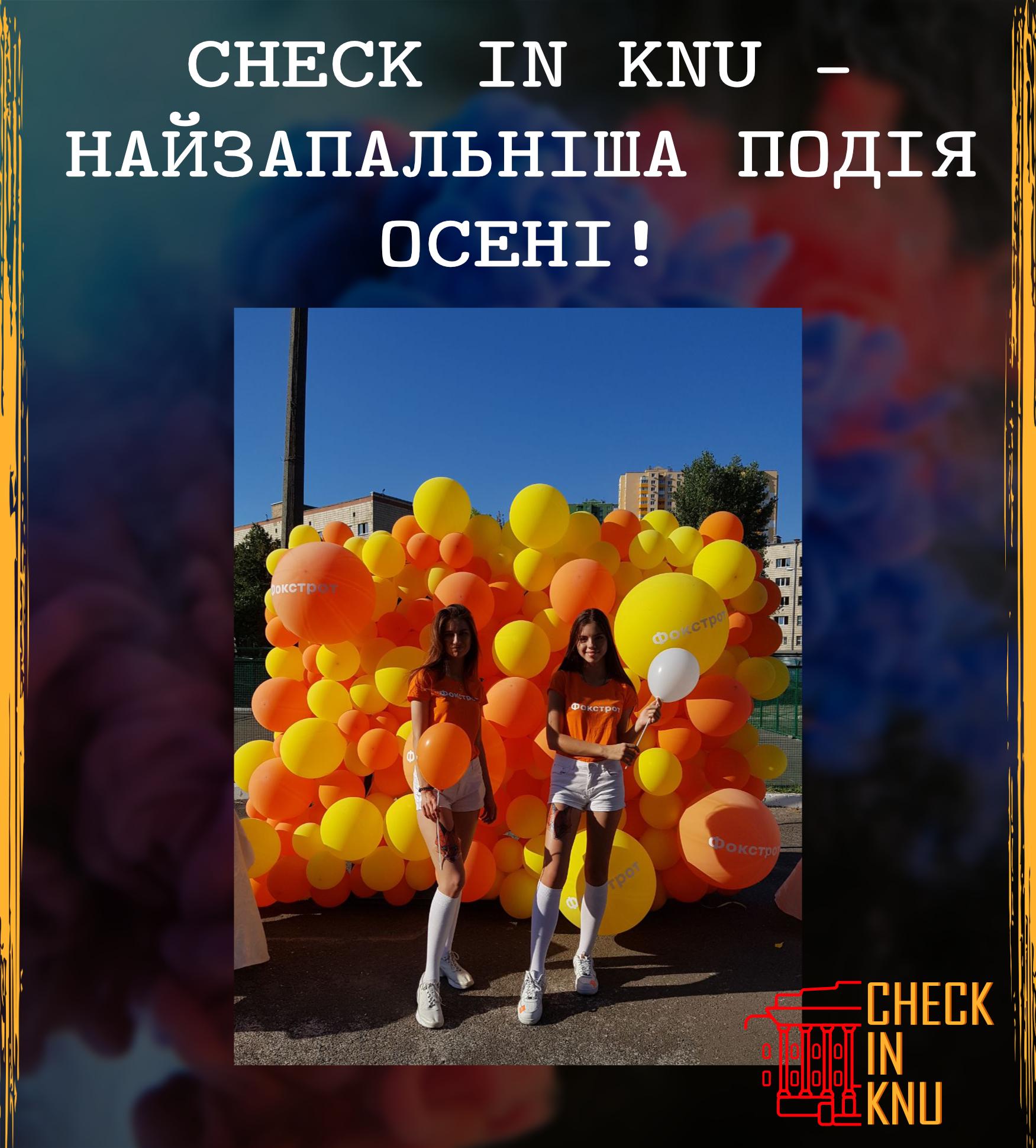 Check in KNU – найзапальніша подія осені!