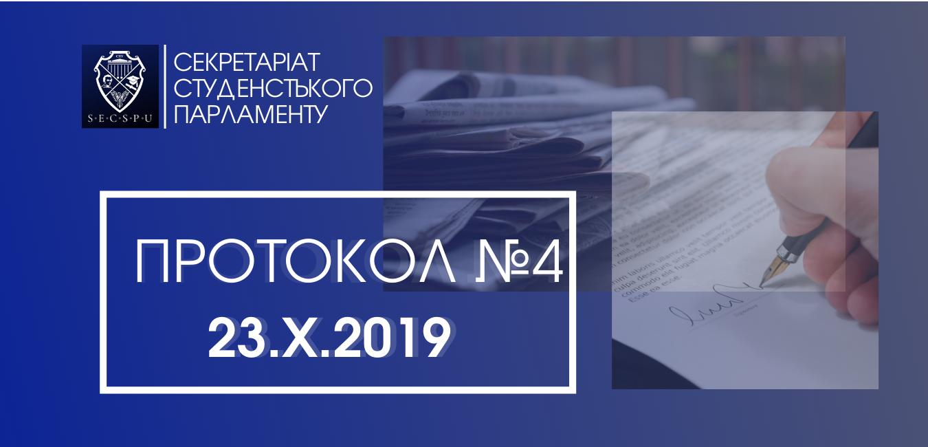 Підсумки засідання СПУ від 23 жовтня 2019