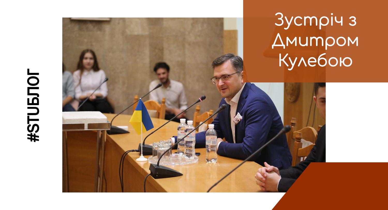 Зустріч з віце-прем'єр-міністром України Дмитром Кулебою
