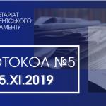 Результати засідання СПУ 25 листопада
