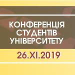 Конференція студентів Університету • КСУ 26.11.2019