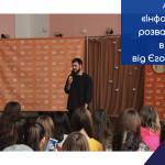 Лекція «Інформаційно-розважальні шоу в медіа» від ведучого ранкової програми «Сніданок з 1+1» Єгора Гордєєва