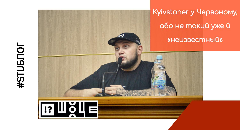 Kyivstoner у Червоному, або не такий уже й «неизвестный»