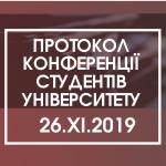 Результати Конференції студентів Університету 26 листопада 2019