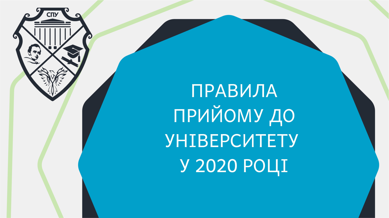 ПРАВИЛА ПРИЙОМУ ДО КИЇВСЬКОГО НАЦІОНАЛЬНОГО УНІВЕРСИТЕТУ ІМЕНІ ТАРАСА ШЕВЧЕНКА У 2020 РОЦІ